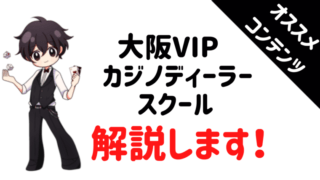 大阪VIPカジノディーラースクール、カジノ、ディーラー、紹介