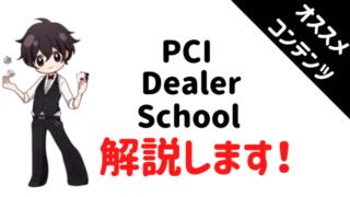 PCI Dealer School、カジノ、ディーラー、紹介