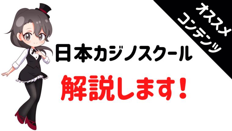 日本カジノスクール、カジノ、ディーラー、紹介