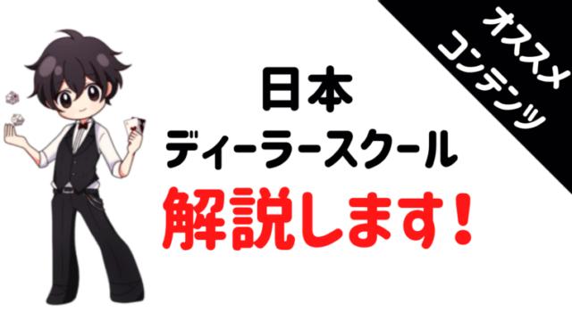 日本ディーラースクール、カジノ、ディーラー、紹介
