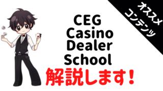 CEG Casino Dealer School、カジノ、ディーラー、紹介