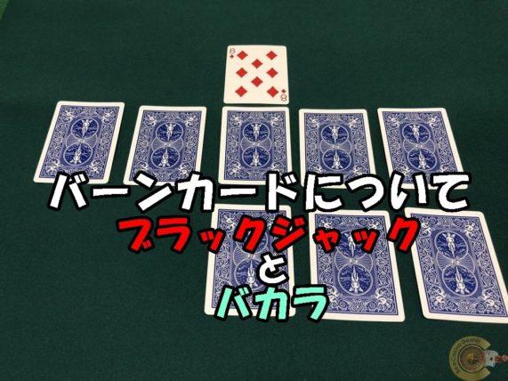 バーンカード、burn card