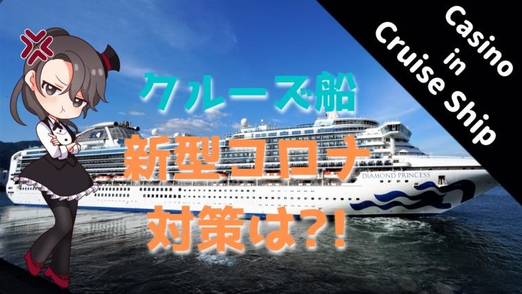クルーズ、船、新型、コロナ、ウイルス、cruise、corona、virus
