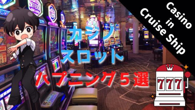 スロット、クルーズ、スタープリンセス、カジノ、cruise、star、princess、casino、slot