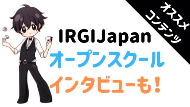 IRGIJapan、インタビュー、オープンスクール、カジノスクール
