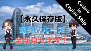 cruise、ship、客船、クルーズ船、カジノ、casino