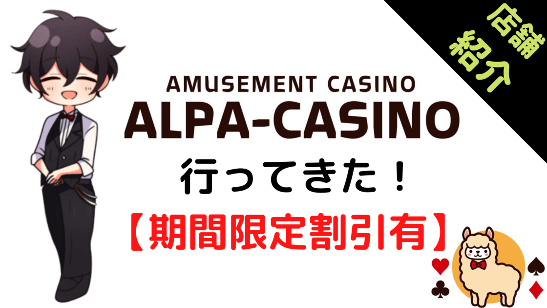 アルパカジノ、アミューズメントカジノ、紹介