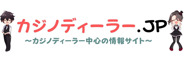 カジノディーラー.JP
